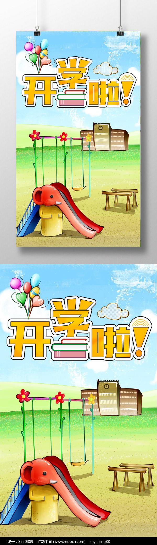 幼儿园开学季海报设计