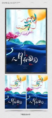 原创奔月中秋节海报设计