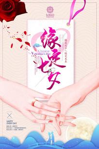 缘定七夕情人节珠宝海报模板