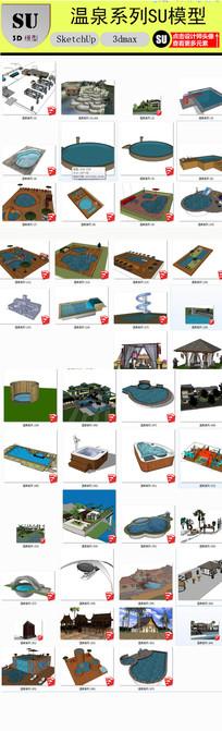 园林景观 温泉spa泳池模型 skp