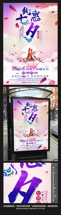 约会七夕情人节促销宣传海报