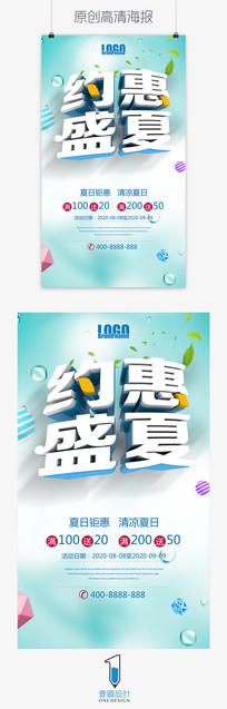 约惠盛夏夏天优惠促销海报设计