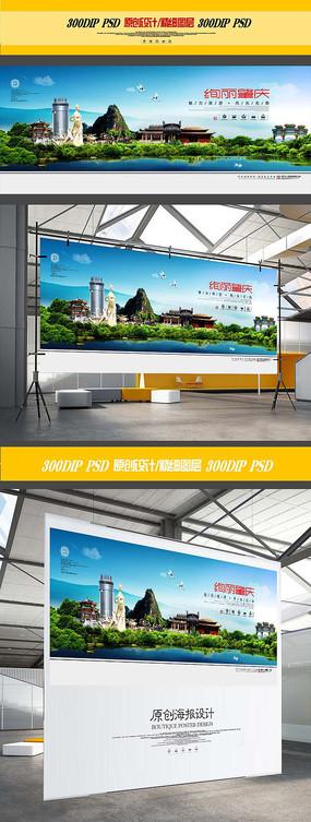 肇庆旅游城市文化宣传海报