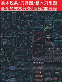 整木刀具线型CAD图库