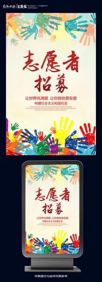志愿者服务志愿者招募公益海报