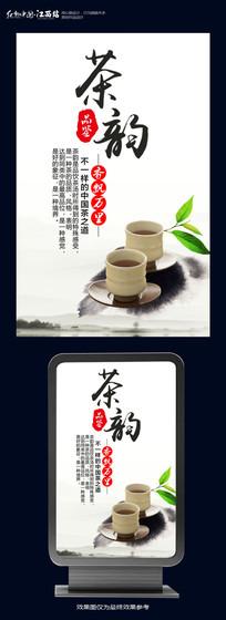 中国风茶韵海报设计