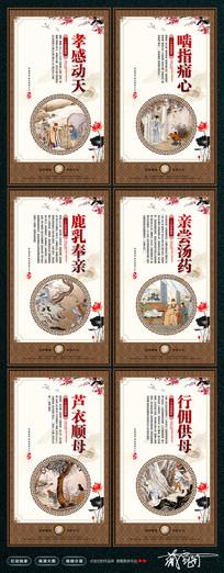 中国风二十四孝经典故事展板