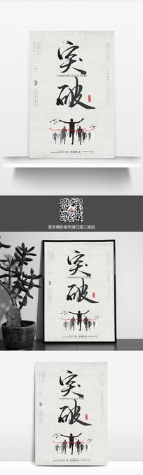 中国风企业文化展板设计之突破