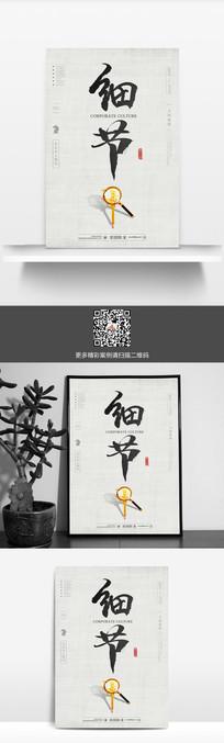 中国风企业文化展板设计之细节
