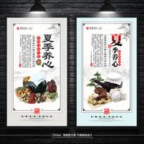 中国风夏季养生中医海报