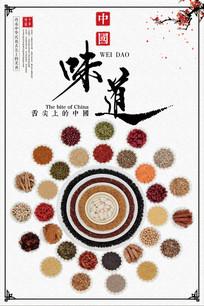 中国风之中国味道商业宣传海报