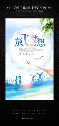 2017青少年放飞梦想海报