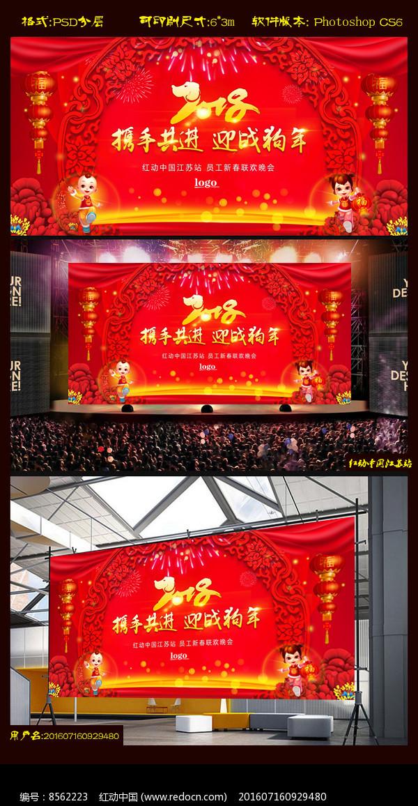 2018红色大气通用舞台背景图片