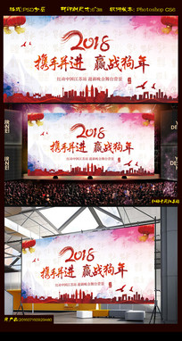 2018中国风狗年舞台背景