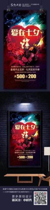 爱在七夕节节日促销海报设计