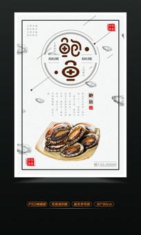 鲍鱼美食促销海报模板
