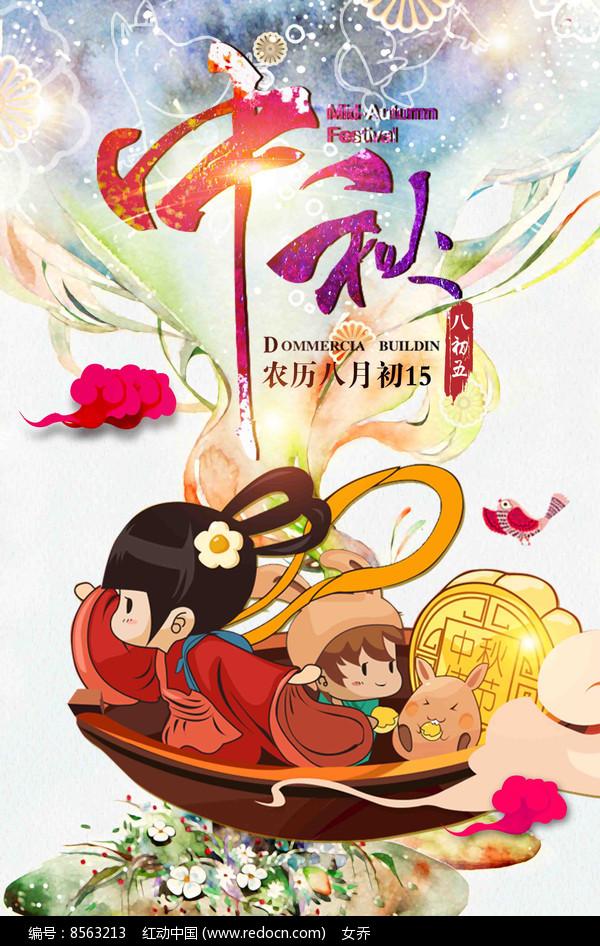 创意中秋节海报宣传设计图片