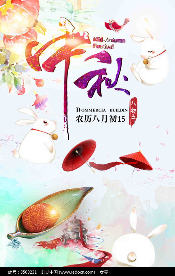 传统中秋节海报图片