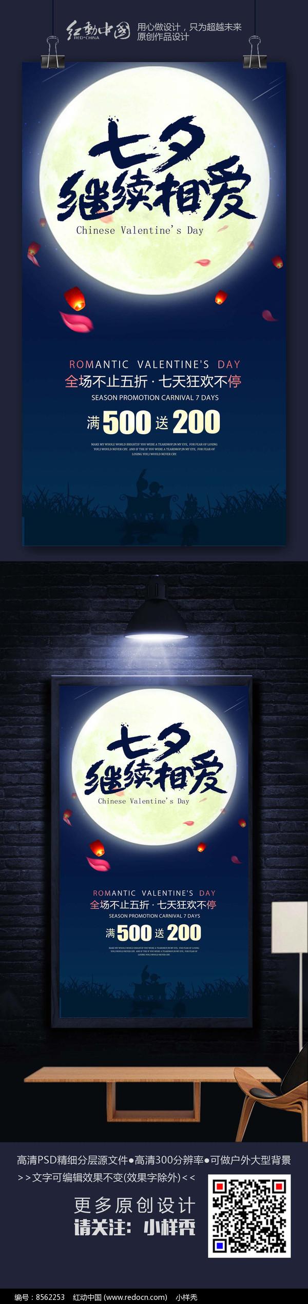 大气时尚七夕节日宣传海报图片