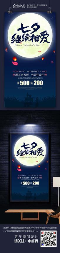 大气时尚七夕节日宣传海报