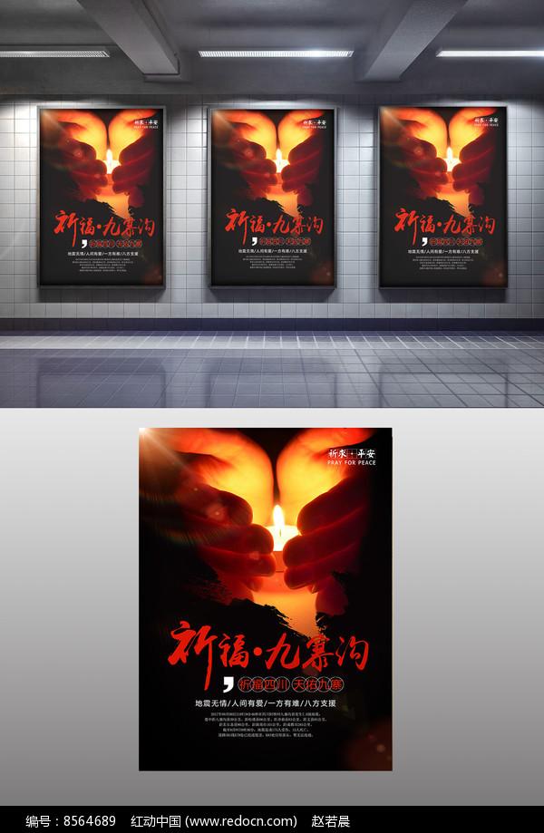 地震祈福公益海报设计图片