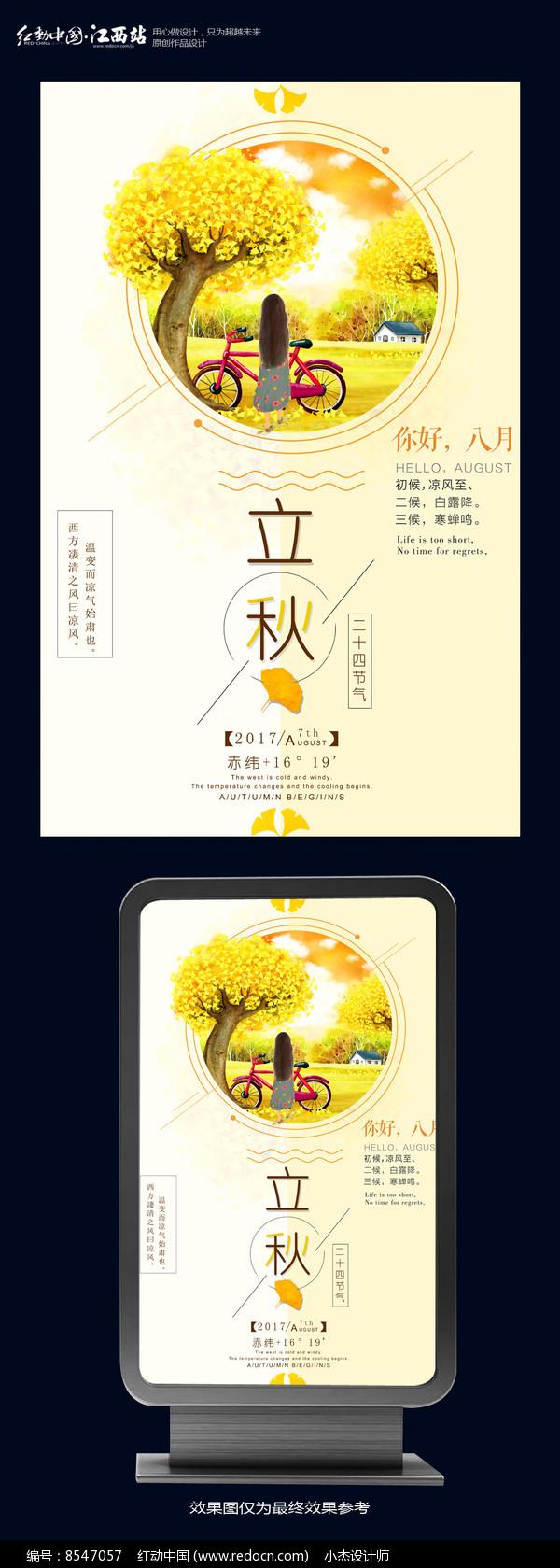 二十四节气立秋传统中国风海报图片