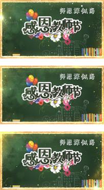 感恩教师节庆祝活高清视频