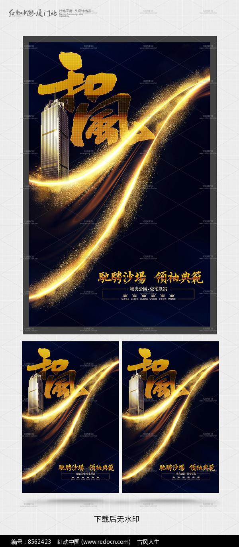 高端房地产商业海报设计图片
