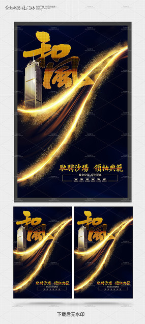 高端房地产商业海报设计 PSD