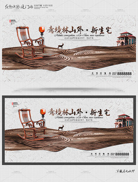 古典木纹地产楼盘开盘广告 PSD