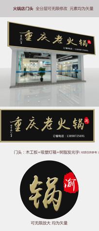 古典中国风餐饮火锅店门头招牌