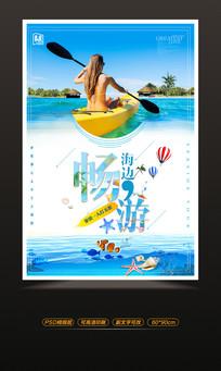 海边畅游创意海报