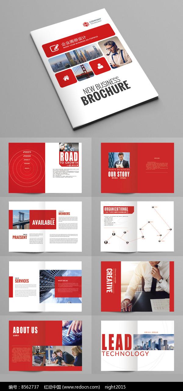 红色企业画册设计图片