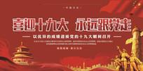 红色喜迎十九大党建宣传展板