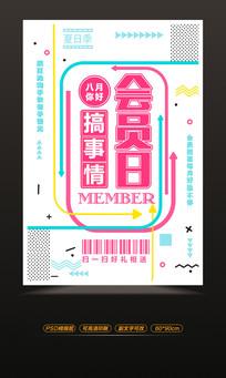会员日商场促销海报设计