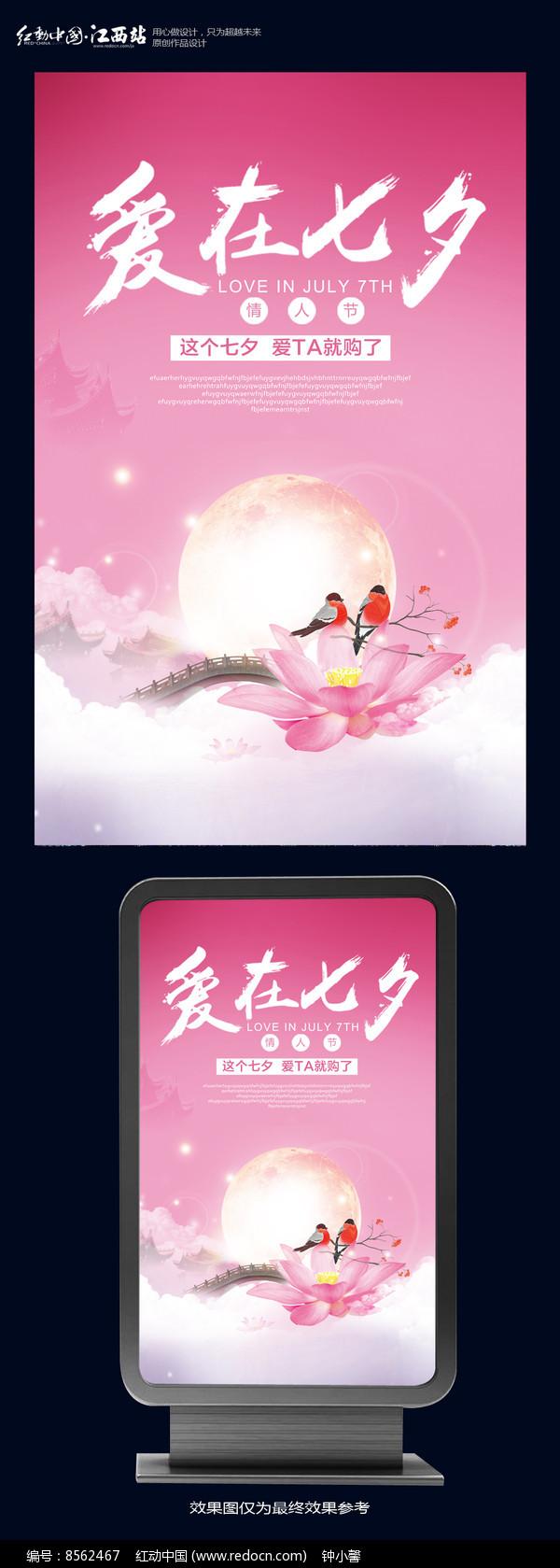 简约爱在七夕海报设计图片