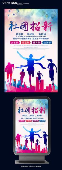 简约社团招新海报设计