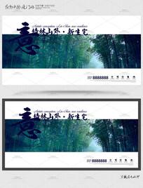 简约意境地产广告设计 PSD