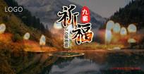 九寨地震图祈福图横版 PSD