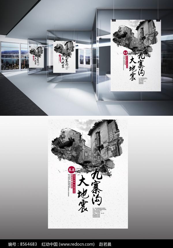 九寨沟大地震海报图片