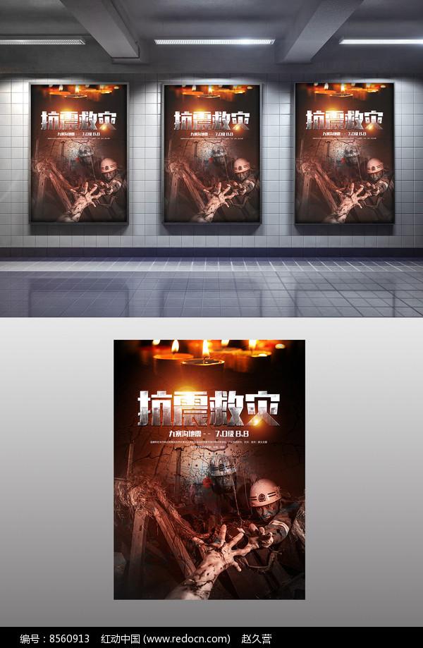 九寨沟抗震救灾海报图片