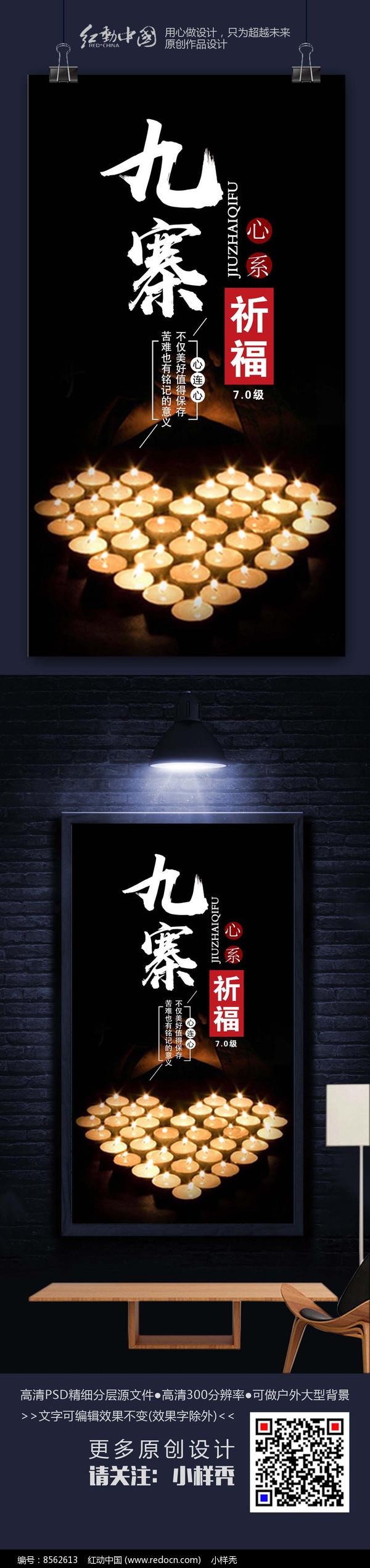 九寨沟祈福抗震救灾海报图片