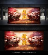 酷炫战狼文化海报