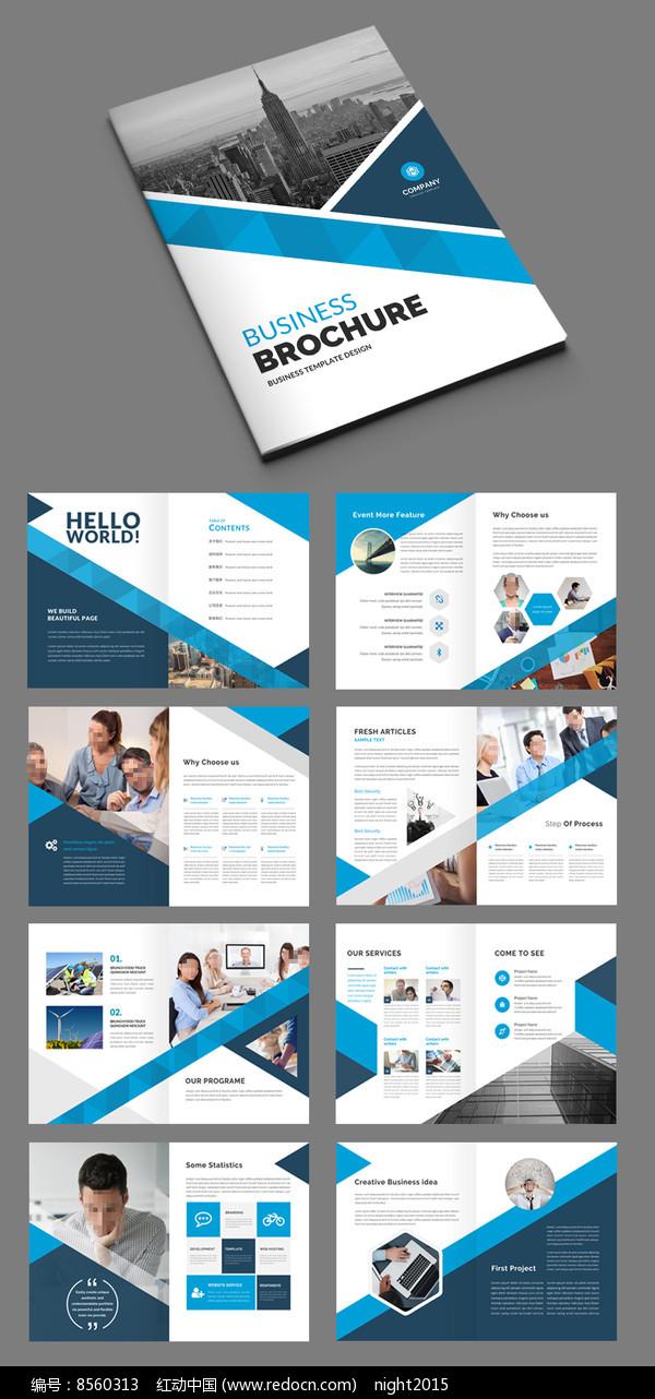 蓝色企业画册公司宣传册图片