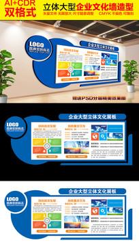 蓝色企业文化墙造型墙