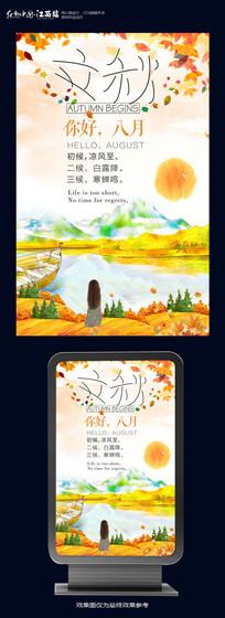 立秋传统唯美中国风插画海报