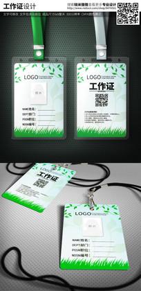 绿色枝条草地艺术工作证设计