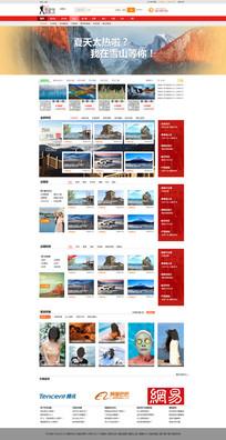 旅游网站网页模版下载 PSD