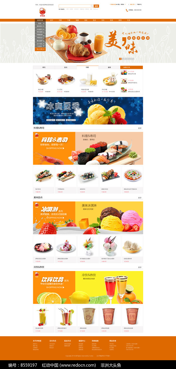 美食类网页首页设计图片