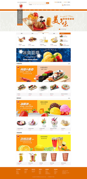 美食类网页首页设计